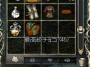 【写真: 最高級チョコ (45)】