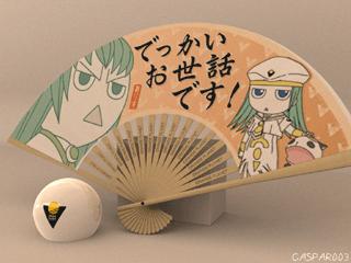 【CG: でっかいお世話扇子】