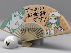 【画像: でっかいお世話 扇子】
