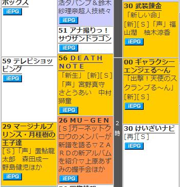 【写真: TV番組表@北海道 10月9日 深夜26時前後 (DEATH NOTEをはじめ、面白そうな番組ばかり。)】