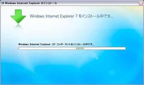【図: WinXP 式進んでるのか進んでないのかわからないプログレスバー】