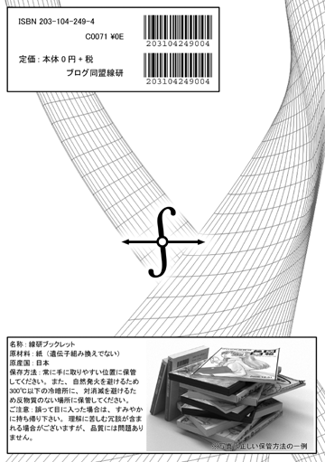 【線研ブックレット 裏表紙 (CASPAR003の担当部分)】