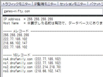 【SS: 本当に 255.255.255.255 になってる】
