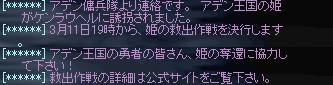 【SS: 姫奪還イベントの呼びかけで「公式サイトをご覧ください」】