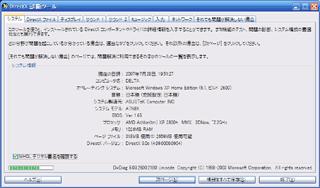 【画像: DirectX9 インストール済】