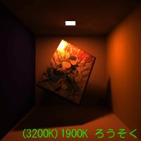 【画像: (3200K)1900K のサンプル】