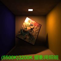 【画像: (5500K)3200K のサンプル】