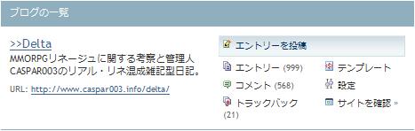 【SS: >>Delta 999 エントリー】