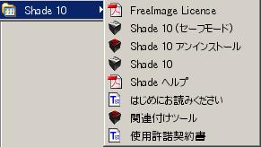 【SS: スタートメニューからShade10を辿ると Shade10(セーフモード)】