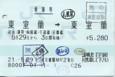 切符「東室蘭→東室蘭」