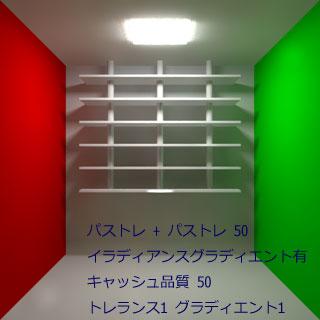【画像: cornelbox Shade パストレ + パストレ イラディアンスキャッシュ】