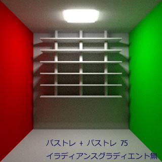 【画像: cornelbox Shade パストレ + パストレ】