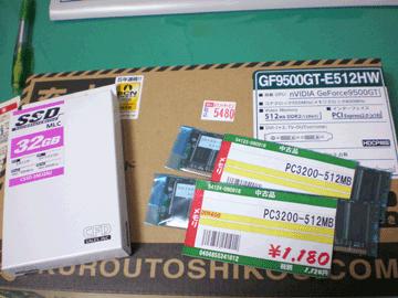 【写真: 収穫物 SSDとか】