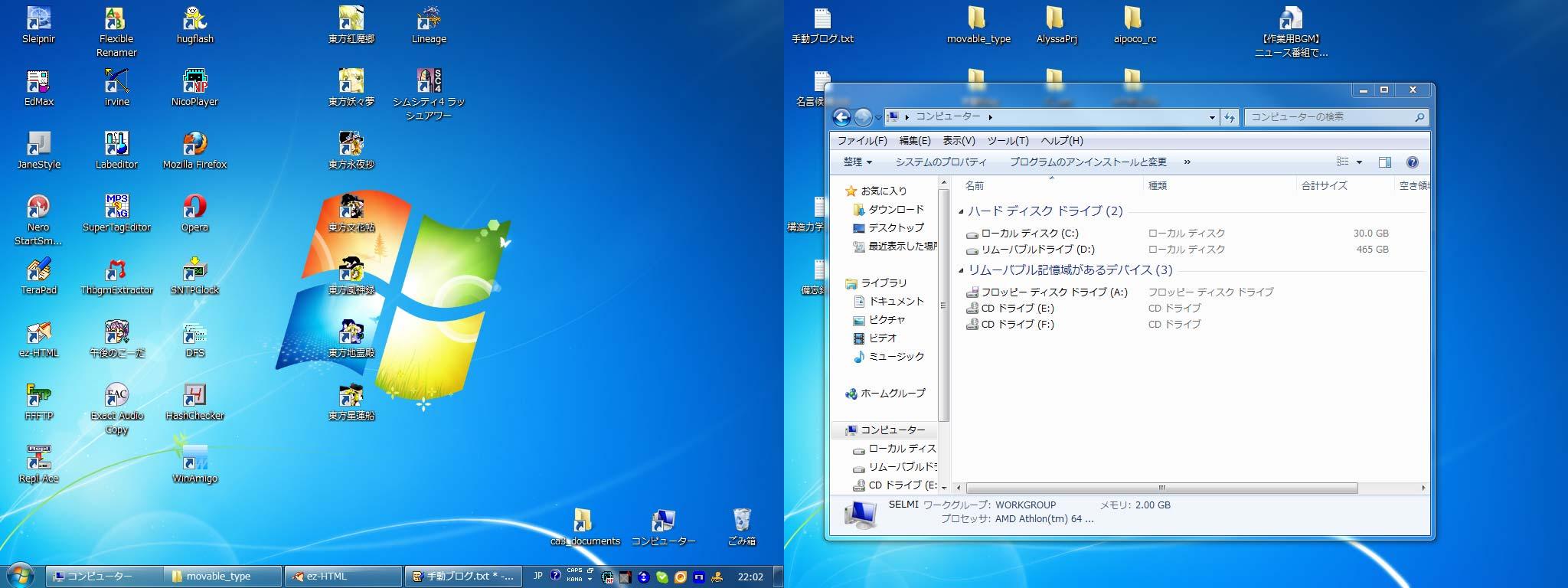 【SS: Windows7】