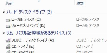 【SS: リムーバブルドライブ (D:)】