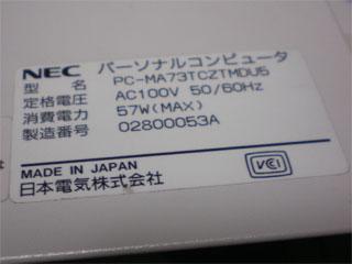 【写真: 消費電力 57W(MAX)】