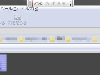 【SS: 画面の上の方に日本語入力バー】