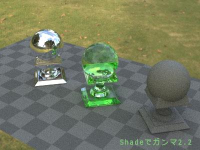 【画像: Shadeでガンマ2.2】全体的に暗い印象