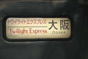 図 「大阪行き」の行き先プレート