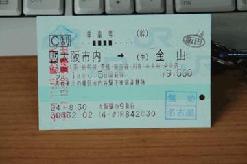 図 上諏訪201209プロジェクトチケット