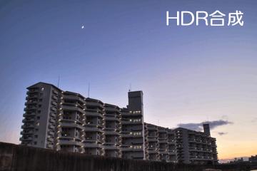 図 HDR合成