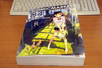 図 COMICMARKET 84カタログ