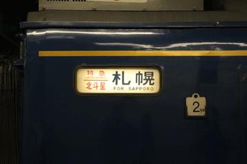 図 北斗星 札幌行き