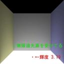 図 床が拡散面で,そこに無限遠光源が当たっている箱